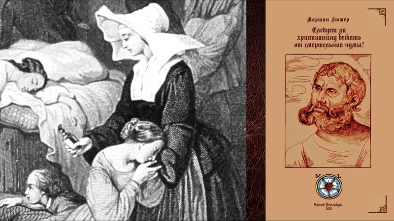 Проповедь Мартина Лютера Следует ли христианину бежать от смертельной чумы 1527 АУДИОКНИГА