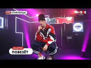 "NILETTO (LIVE) - ""ПОВЕЗЁТ"" | STARПЕРЦЫ | НОВОЕ РАДИО"