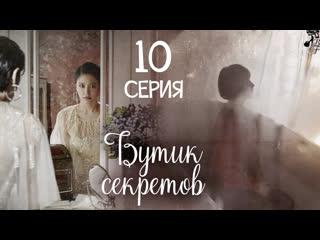 FSG Baddest Females Secret Boutique | Бутик секретов 10/16 (рус.саб)