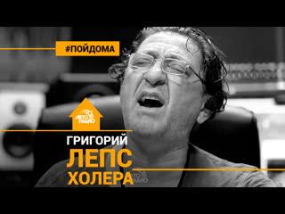 Григорий Лепс - Холера (на стихи В. Высоцкого). Проект Авторадио Пой Дома. LIVE