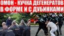ОМОН - это кучка дегенератов с дубинками Все подельники Лукашенко будут наказаны Протесты в РБ