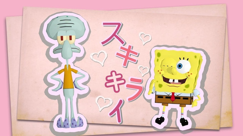 Spongebob Squidward Suki Kirai Like Dislike UTAU COVER