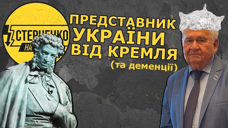 Фокін остаточно здурів Розбір нового інтерв'ю представника України в ТКГ щодо Донбасу