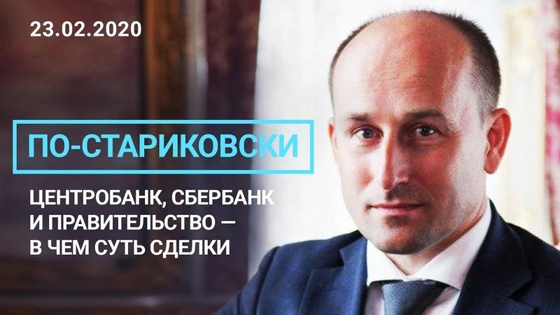 Центробанк Сбербанк и правительство в чем суть сделки Николай Стариков