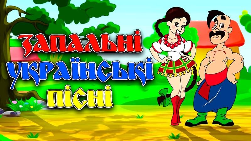 Запальні Українські Пісні. Збірка народних пісень. Весільні пісні
