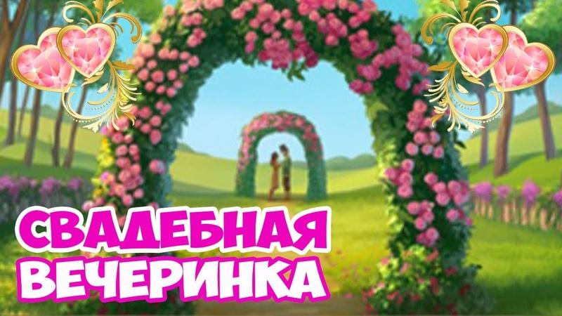 Клондайк День Святого Валентина Локация Свадебная вечеринка Полная расчистка и подарки