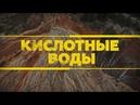 Отходы с рудника окрасили водоёмы под Нижним Тагилом в ярко-рыжий цвет — видео