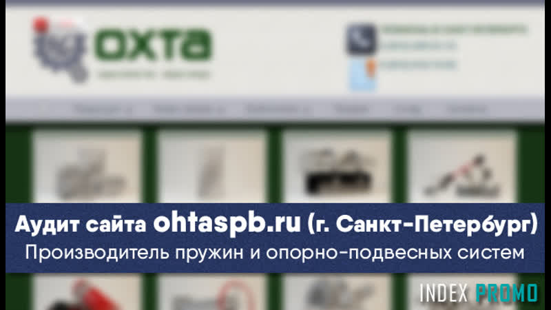 Краткий SEO аудит сайта Производитель пружин и опорно подвесных систем в г Санкт Петербург