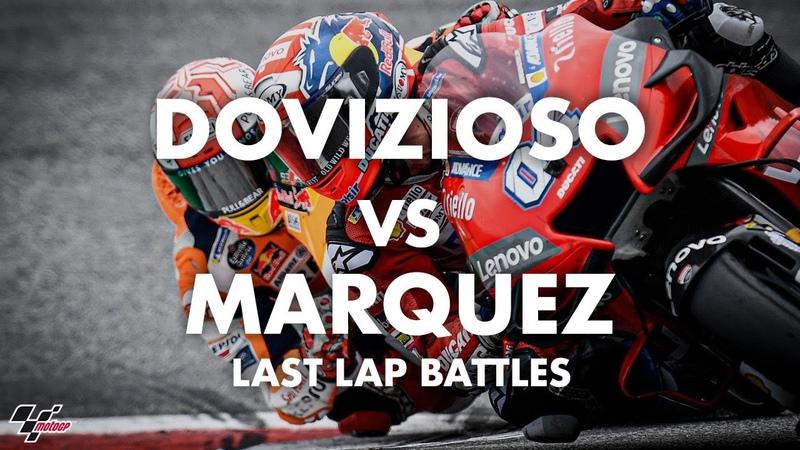 D jà vu? Dovizioso vs Marquez in last lap battles!
