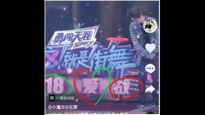 18 爱 戰 (Yibo Love Zhan) Идеально!