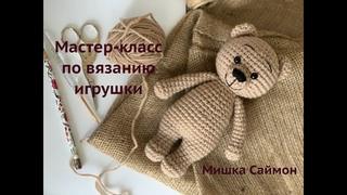 Мастер-класс по вязанию игрушки Мишка Саймон Ч2/Crochet toy tutorial Bear Simon by NellyHandmade P2