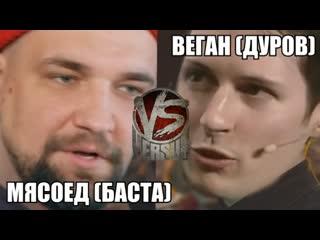 Hack Music - VERSUS - Дуров (Веган) VS Баста (Мясоед)