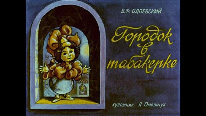 Городок в табакерке Ф В Одоевский диафильм озвученный 1987 г