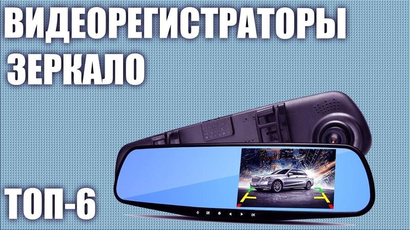 Лучшие видеорегистраторы зеркало с камерой заднего вида