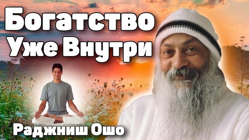 Ошо Всё Богатство и Царство Небесное Уже Внутри Тебя Утренние медитации Ошо Ч3