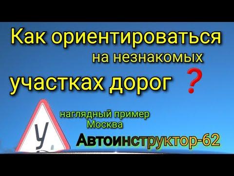Как ориентироваться на незнакомых дорогах при управлении авто