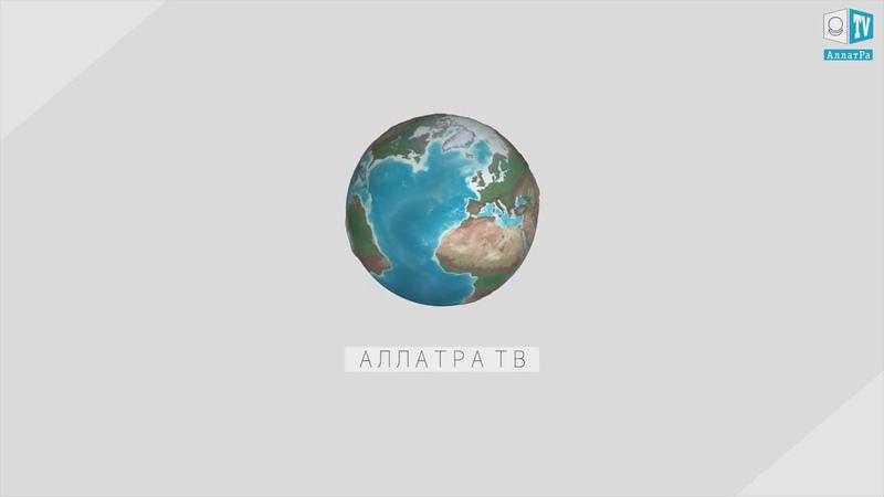 Конец времён. АллатРа, Люди и инопланетяне. Ануннаки и планета Вамфим