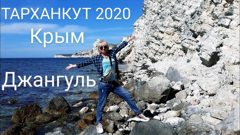 Крым Сезон2020 Тарханкут Джангуль Самое чистое море и бюджетный отдых в Крыму Все в Крым ребята