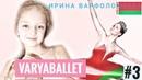 Балерина Большого Театра. Интервью для Varyaballet. Ирина Варфоломеева.