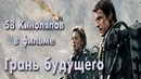 58 КиноЛяпов в фильме Грань Будущего KinoDro