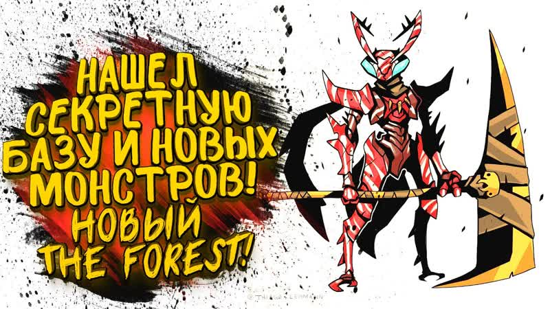[SHIMOROSHOW] НАШЕЛ СЕКРЕТНУЮ БАЗУ И НОВЫХ МОНСТРОВ! - НОВЫЙ THE FOREST - Grounded 3