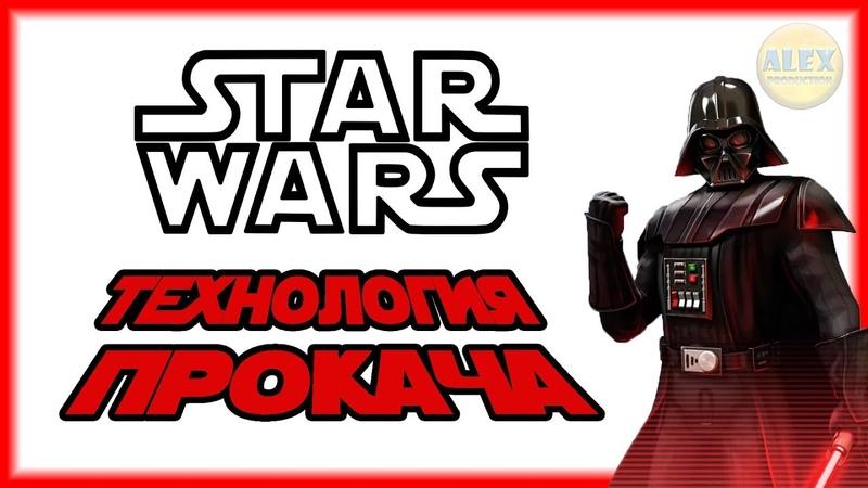 Звёздные войны Галактика героев Технология прокача 1 часть Star Wars Galaxy of Heroes