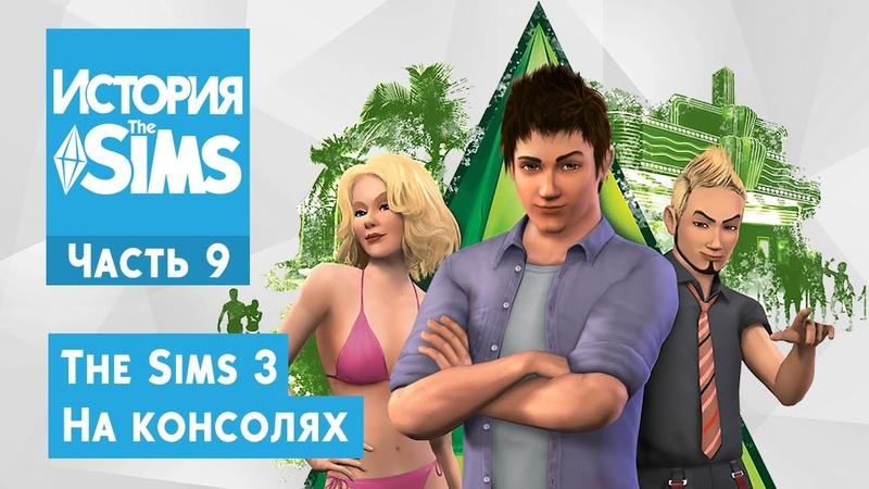 История The Sims. Часть 9 - The Sims 3 на консолях
