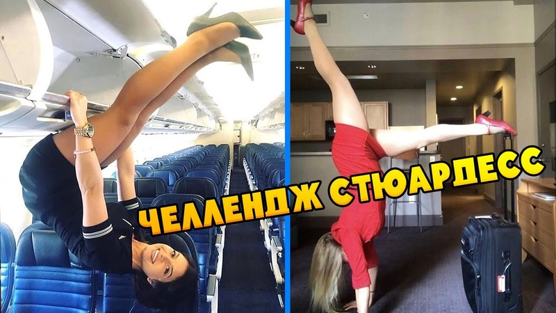 Красавицы стюардессы Акробатический челлендж
