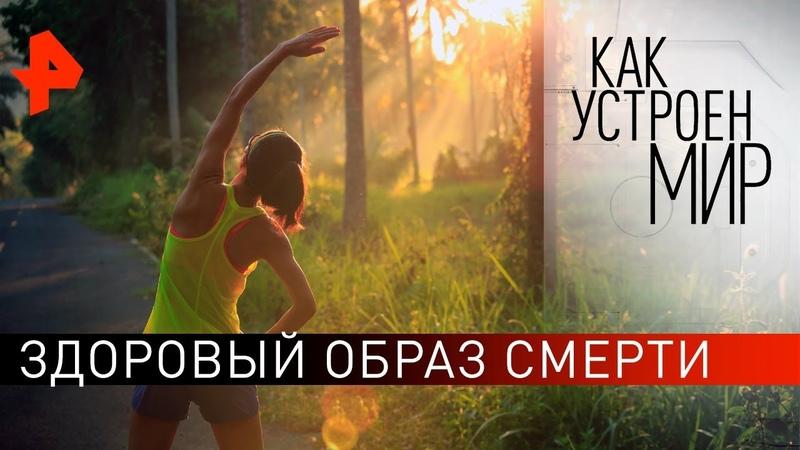 Здоровый образ смерти. Как устроен мир с Тимофеем Баженовым (08.10.19).