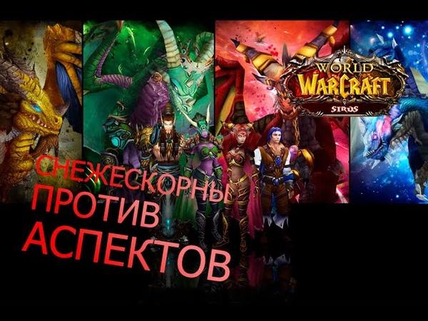 Последствия измены Локена World of Warcraft История Часть 7