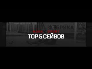 Топ-5 / Сейвы / 3 тур - Зима/ 2020