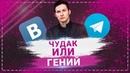 История успеха Павла Дурова. Вконтакте или Telegram Криптовалюта GRAM