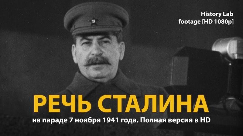 Речь Сталина на параде 7 ноября 1941 года Red square parade 1941 History Lab Footage HD 1080p