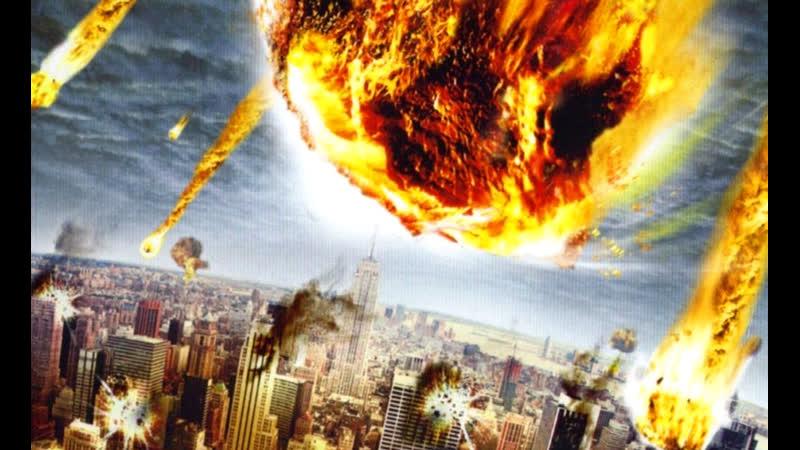 Астероид Последние часы планеты (2009)