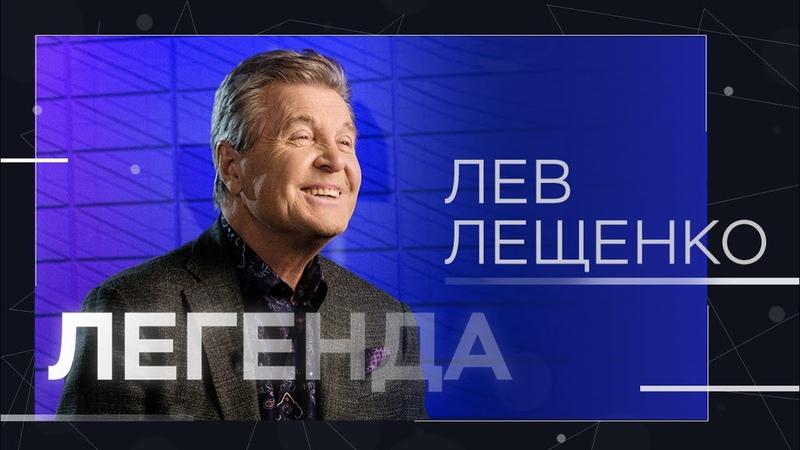Лев Лещенко о жизни в СССР благотворительности и секретах семейного счастья Легенда