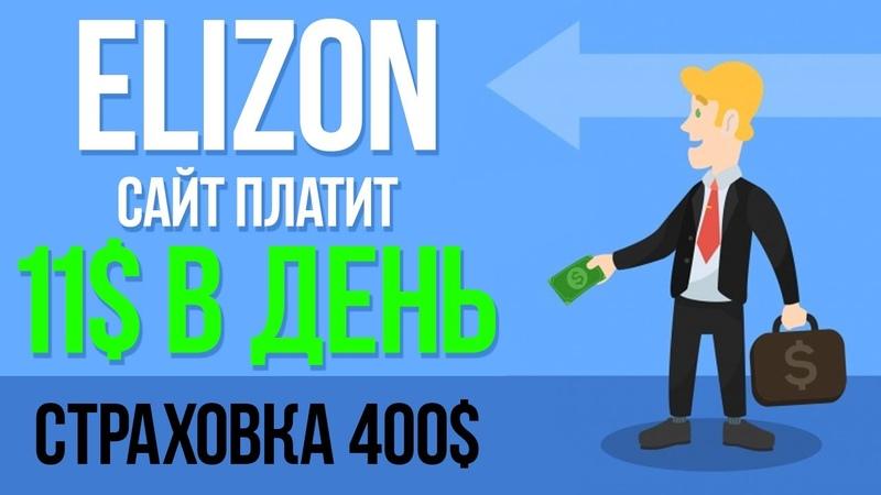 ОБЗОР ELIZION CC НОВЫЙ САЙТ ПЛАТИТ 11$ В ДЕНЬ СТРАХОВКА 400$