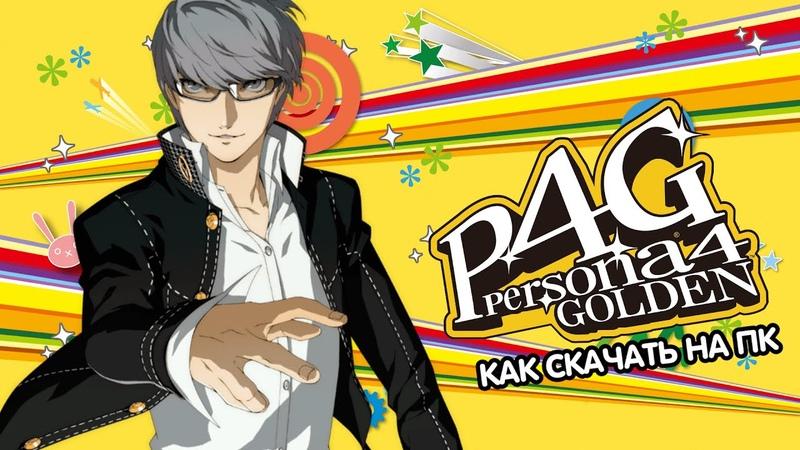 Гайд по установке пиратки Persona 4 Golden на ПК