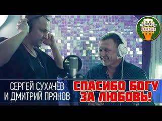 Сергей Сухачев и Дмитрий Прянов  Спасибо Богу за Любовь!