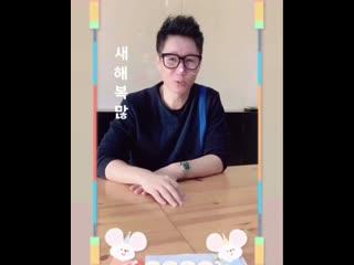 Suk Jin Happy Lunar Year