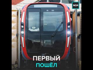 В столичном метро запустили поезд нового поколения Москва-2020  Москва 24
