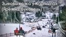 Зимова казка у Карпатах Яремча, Буковель