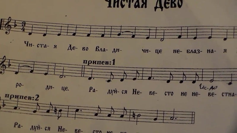 Чистая Дево В изп.на д-р Калин Кирилов