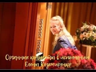 Рубрика Органные концерты по субботам в исполнении Елены Коземиренко