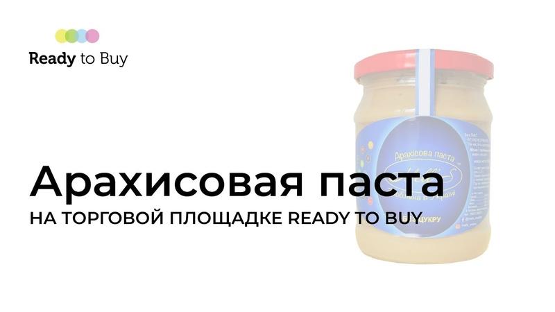 Нова Пошта Каменец-Подольский, отзыв (на украинском) о покупке на торговой площадке ReadyToBuy