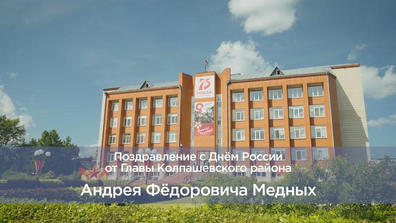 Поздравление с Днём России от Главы Колпашевского района А.Ф. Медных