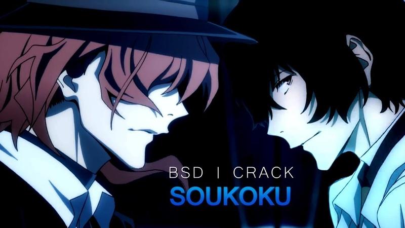 BSD CRACK 3 SOUKOKU SPECIAL