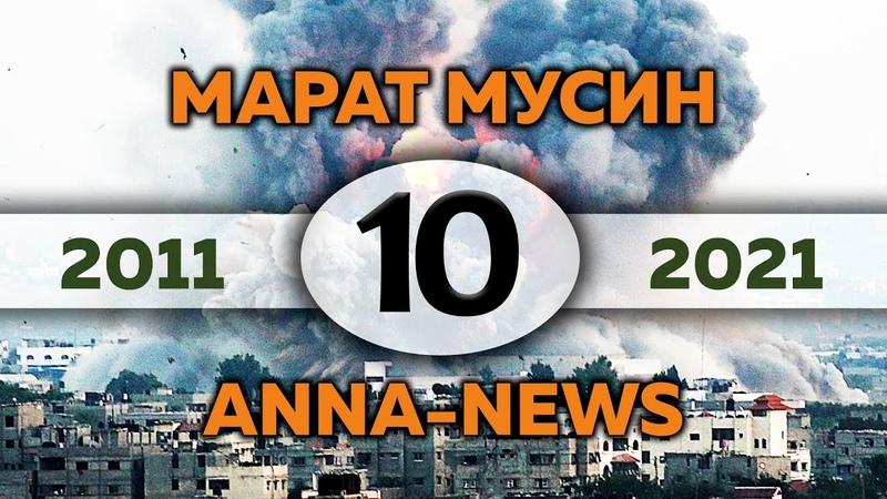 Мы будем жить вечно 10 летие агентства ANNA News Памяти Марата Мусина