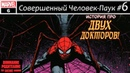 Комикс Совершенный Человек-Паук 6/Superior Spider-Man 6