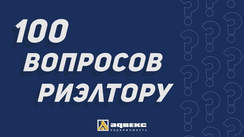 100 Вопросов риэлтору 1