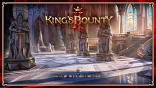 King's Bounty II — Объедини их или погибни | RU